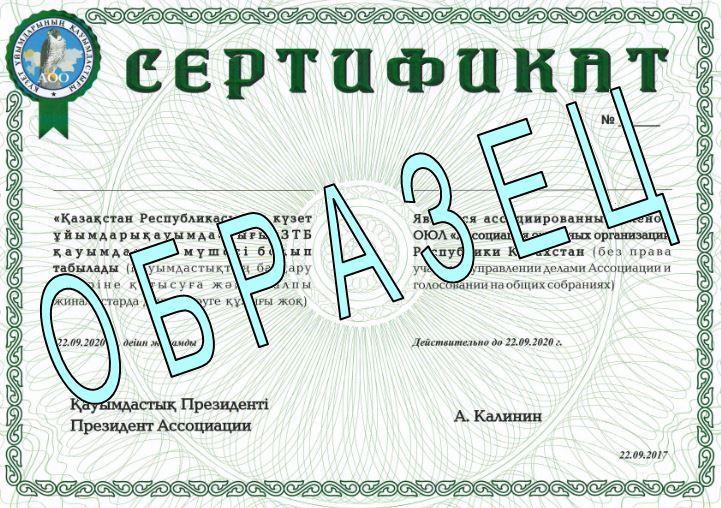 Сертификат Ассоциации охранных организаций Республики Казахстан