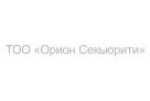 ТОО «Орион Секьюрити»
