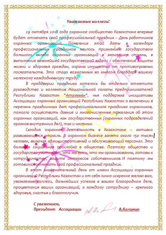 День работников охранных организаций Казахстана