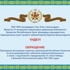 обращение к 75-летию ВОВ