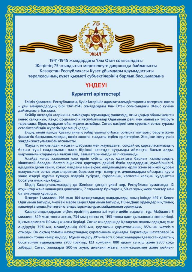 обращение к 75-летию ВОВ каз-1