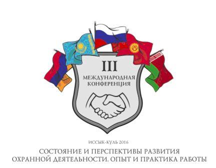 III международная конференция «Состояние и перспективы развития охранной деятельности на современном этапе. Роль и место субъектов охранной деятельности государств – членов ЕАЭС в обеспечении региональной безопасности и противодействии терроризму. Формирование общего рынка услуг безопасности единого транспортного пространства стран – партнеров союза»