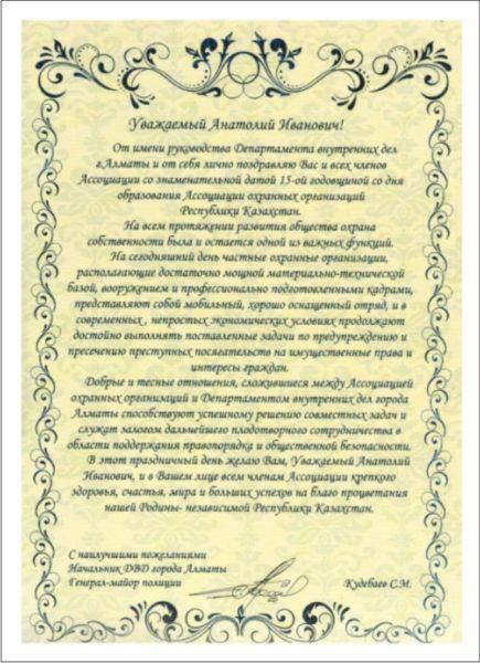 Ассоциации охранных организаций Республики Казахстан 15 лет