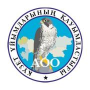 Обращение к руководителям организаций — членов Ассоциации охранных организаций Республики Казахстан