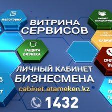 НПП «Атамекен» запустил ряд бесплатных сервисов для предпринимателей в Личном кабинете предпринимателя